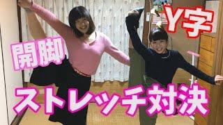開脚・Y字バランス・ストレッチ対決!【くぅちゃんのゆる〜くレッツトライ】 y字バランス 検索動画 4