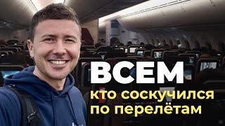 Turkish Airlines: когда новый эконом как бизнес | Boeing 787 Dreamliner