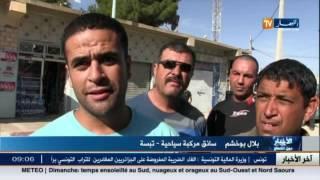تبسة: تونس تعلن إلغاء ضريبة 30 دينار في وسائل الاعلام فقط