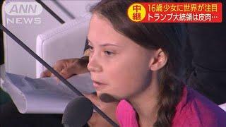 """国連で16歳少女が""""涙の訴え"""" 各国メディアは・・・(19/09/24)"""