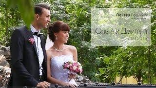Ольга и Дмитрий. Свадьба 17.08.2013 года