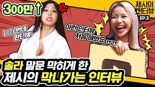 Solar learned korean style entertainment from Jessie. 《Showterview with Jessi》 EP.03 by Mobidic