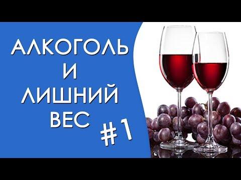 Алкоголь и похудение. Как алкоголь влияет на вес #1