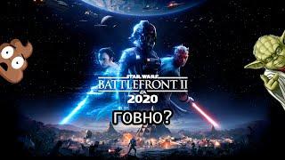 STAR WARS BATTLEFRONT 2 в 2020. Говно? Стоит ли покупать?