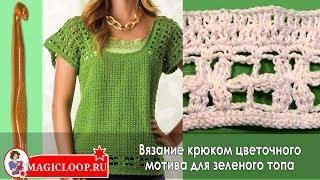 Как связать цветочный мотив для зеленого топа - Урок 37. How crochet floral motif