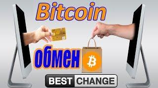 Обмен Bitcoin | Купить биткоины за рубли, доллары, евро