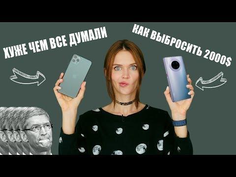 Неполноценный iPhone 11 Pro, бесполезный Mate 30 Pro и безграничный Mi Mix Alpha