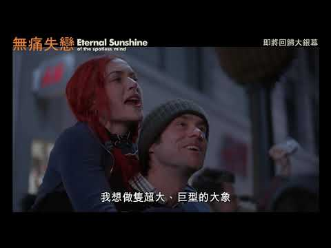 無痛失戀 (Eternal Sunshine of the Spotless Mind)電影預告
