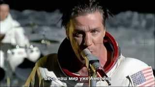 Rammstein - Amerika :: С Русскими субтитрами