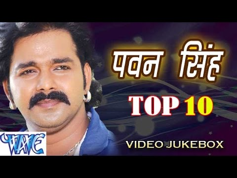 HD Pawan Singh Hit Songs    Vol 1    Video Jukebox    Bhojpuri Hot Songs 2015 new