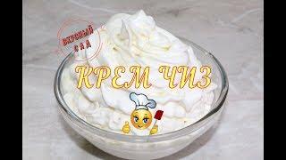 КРЕМ ЧИЗ / Сливочно-сырный крем / Вкусный, быстрый и простой рецепт крема на сливках / cream cheese