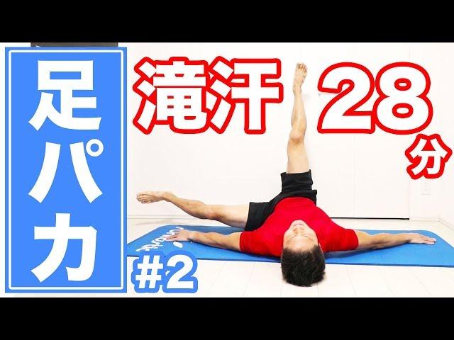 【28分】足パカ滝汗ダイエット!足とお腹の脂肪を燃やしつくす! | Muscle Watching