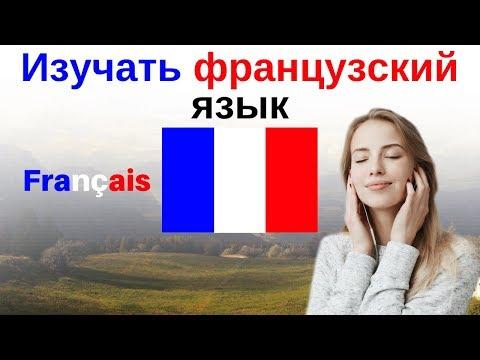 Как выучить французский за 5 минут