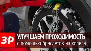 Браслеты Противоскольжения На Колеса Автомобиля