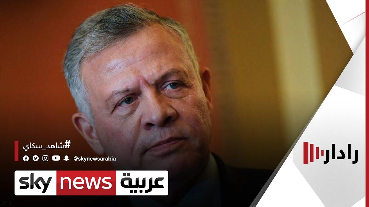 محكمة أمن الدولة بالأردن تباشر التحقيق في قضية -الفتنة- | #رادار