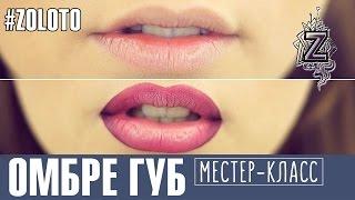 Мастер-класс #омбре губ. Уроки макияжа Татьяны #Золоташко