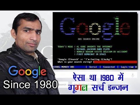 google search engine since 1980s original live view ऐस थ