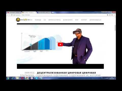 ImmVRse - революционная платформа VR для обмена информацией на основе блокчейн