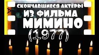 """ОНИ БЫЛИ НАШИМИ КУМИРАМИ  МИМИНО """"1977"""""""