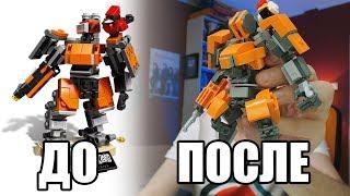 LEGO Overwatch Бастион Самоделка - ДО и ПОСЛЕ