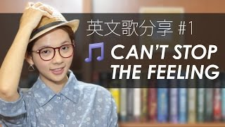 "英文歌分享#1 ""Can't Stop The Feeling"" // English Song Spotlight (Justin Timberlake)"