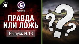 Правда или ложь №18 - от GiguroN и Scenarist [World of Tanks]