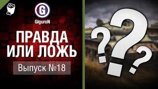 Правда или ложь №18 - от GiguroN и Scenarist [World of Tanks]