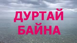 Enerel - TAVTUH (Lyric Video)