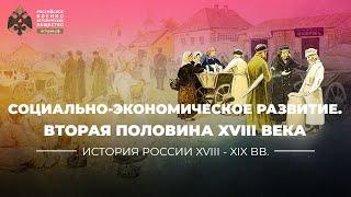 видео Социально-экономическое развитие России