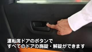 ドアロックの施錠・解錠
