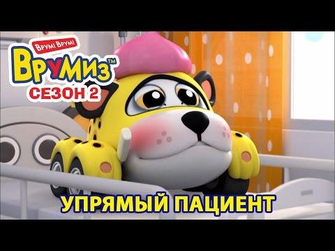 Мультфильмы для детей - Врумиз 2 - Все серии (37-41)