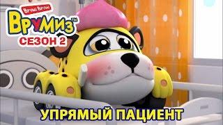 Врумиз - Упрямый пациент (мультик 40) - Мультфильмы для детей
