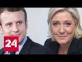 Макрон или Ле Пен: Франция выбирает президента