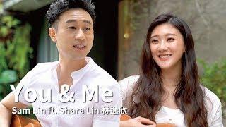 《You u0026 Me》-【Sam Lin】(ft. 林逸欣 Shara Lin) Official MV