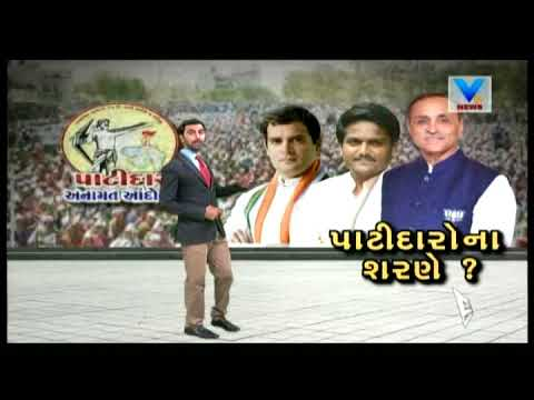 Gujarat Elections 2017:  Why Political Parties are wooing the Patidars | Vtv News