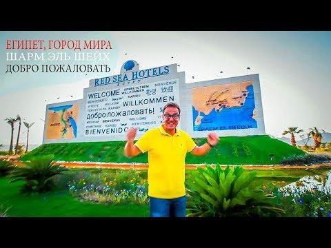 ЕГИПЕТ - ШАРМ ЭЛЬ ШЕЙХ, перелет из Хургады, Egypt, Sharm El Sheikh