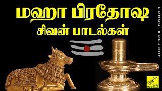 மஹா பிரதோஷ சிவன் பாடல்கள் || MAHA PRADOSHAM SIVAN SONGS || OM NAMAH SHIVAYA OM || VIJAY MUSICALS