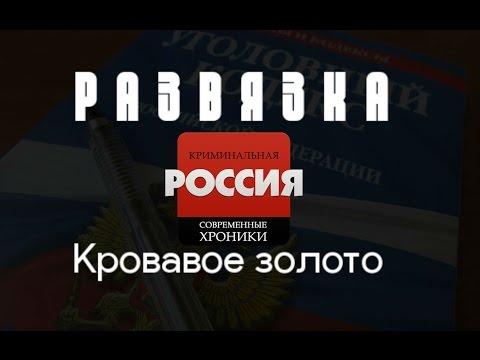 Криминальная Россия (Развязка) - \
