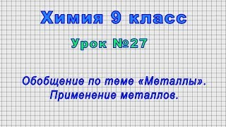 Химия 9 класс (Урок№27 - Обобщение по теме «Металлы». Применение металлов.)