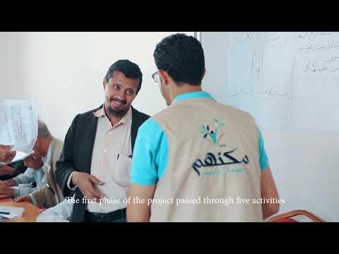الفيلم الوثائقي لمشروع مكنهم2018م