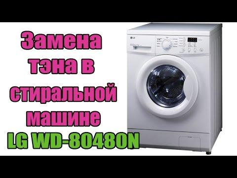 Замена тэна в стиральной машине LG WD-80480N