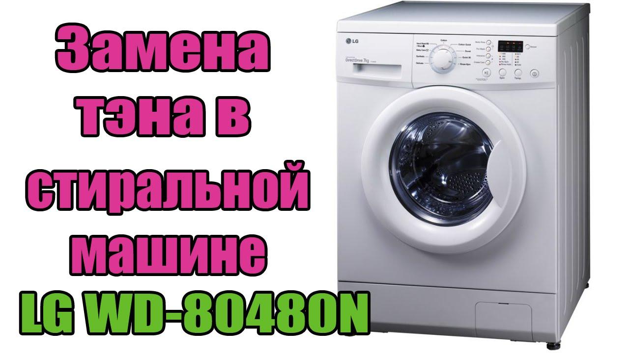 Стиральная машина Samsung WF 8590 NMW 9 - YouTube
