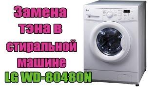 Замена тэна в стиральной машине LG WD-80480N(Замена тэна в стиральной машине LG. Видео научит как менять тэн самостоятельно и не платить за это большие..., 2015-07-22T17:28:59.000Z)