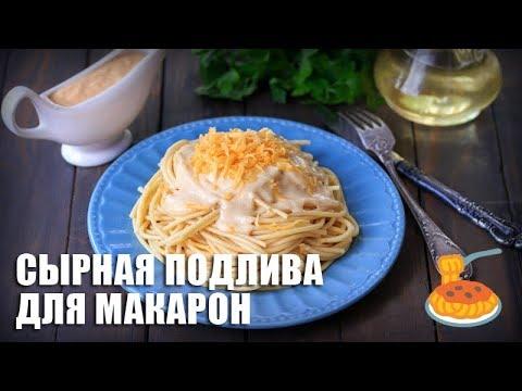 рецепт подливы к макаронам видео