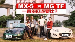阳光男孩飞车派:MX-5 对 MG TF,一百多匹还要比?