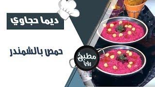 حمص بالشمندر - ديما حجاوي