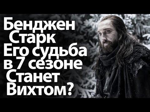 «Игра престолов», 7 сезон: каким он будет и кто не