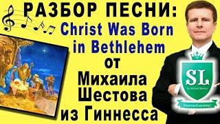 Crofts Family - Christ Was Born in Bethlehem. Михаил Шестов разбирает произношение слов песни