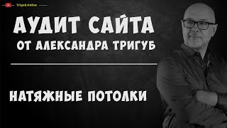 Коммерческий аудит сайта. Натяжные потолки в Сочи.(, 2016-08-16T17:24:07.000Z)