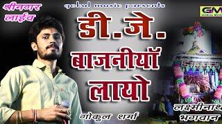श्याम थारा भक्त दीवाना रे,डी जे बाजणीया लाया | Gokul Sharma New Song 2019 | श्रीनगर लाईव फुलडोल 2019